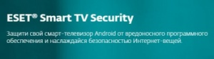 ПО Eset NOD32 Smart TV Security 1 device 1 year Card (NOD32-MST-NS(CARD)-1-1)